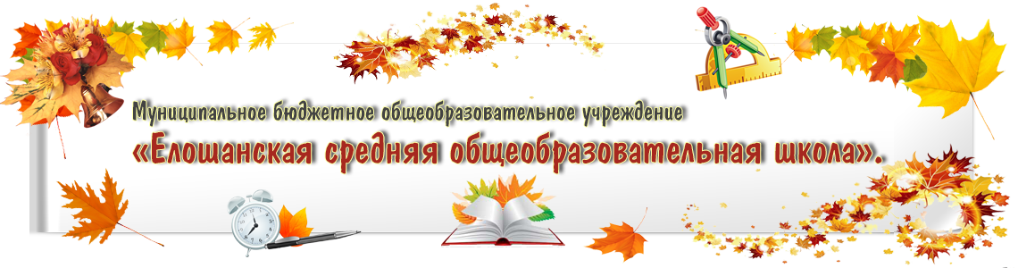 Муниципальное казенное общеобразовательное учреждение Елошанская средняя общеобразовательная школа